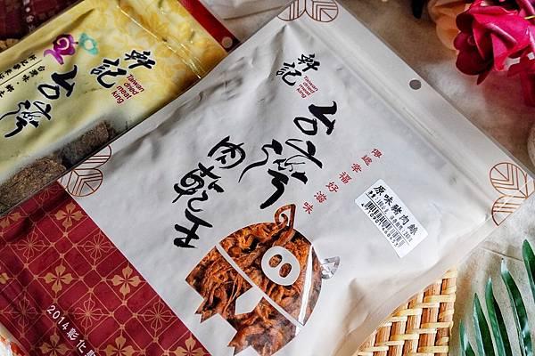 軒記肉乾_200722_6.jpg