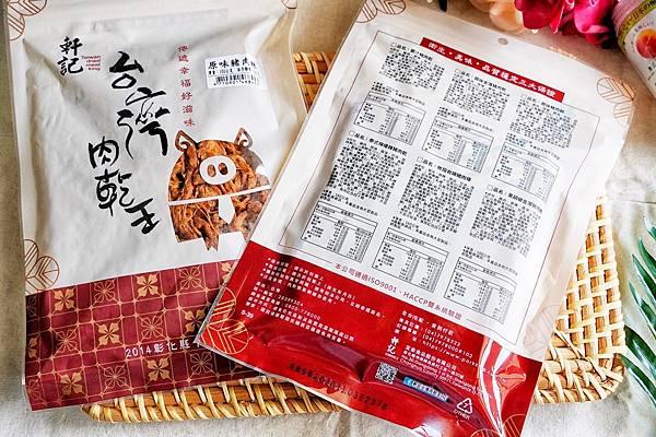 軒記肉乾_200722_7.jpg