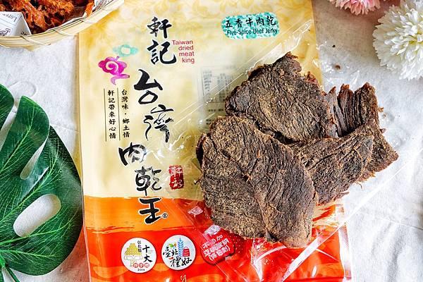 軒記肉乾_200722_11.jpg