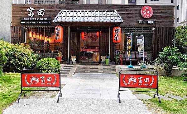 富田和牛燒肉_200728_1.jpg