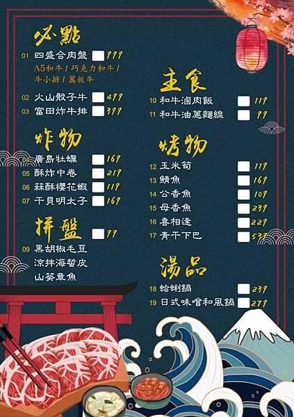 富田和牛燒肉_200728_19.jpg