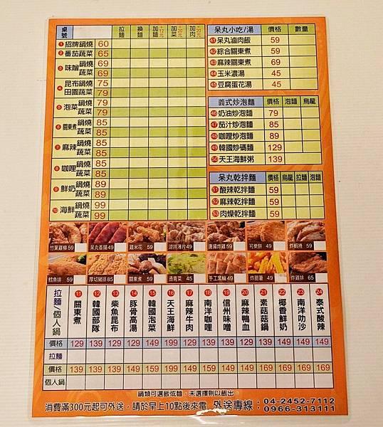 阿米果食堂_200730_8.jpg