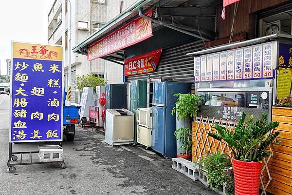 王爺魚翅肉羹_200812_2.jpg