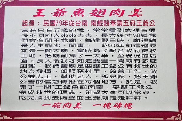 王爺魚翅肉羹_200812_12.jpg