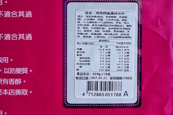 裕芳食品_200812_2.jpg