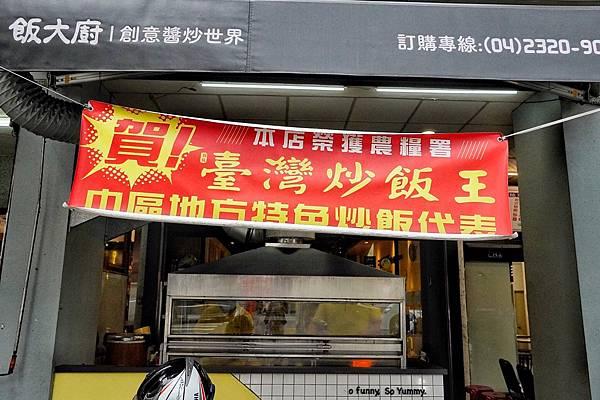 飯大廚_200812_3.jpg