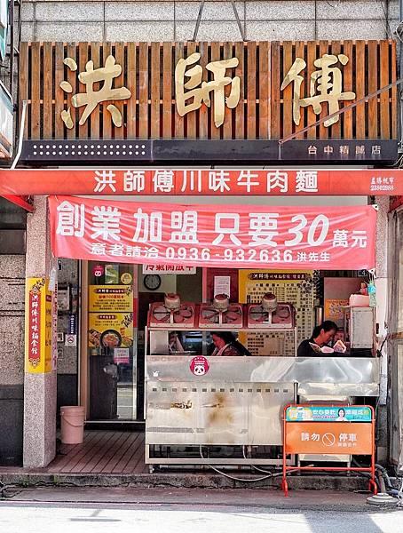 洪師傅川味牛肉麵_200816_1.jpg