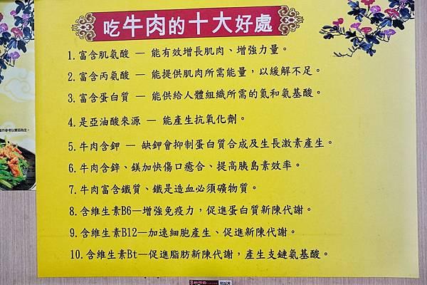 洪師傅川味牛肉麵_200816_6.jpg