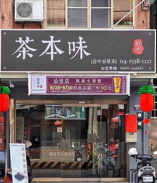 茶本味后里三豐店_200822_2.jpg