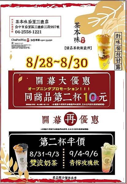 茶本味后里三豐店_200822_0.jpg