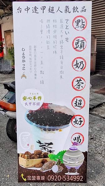 茶本味后里三豐店_200822_5.jpg