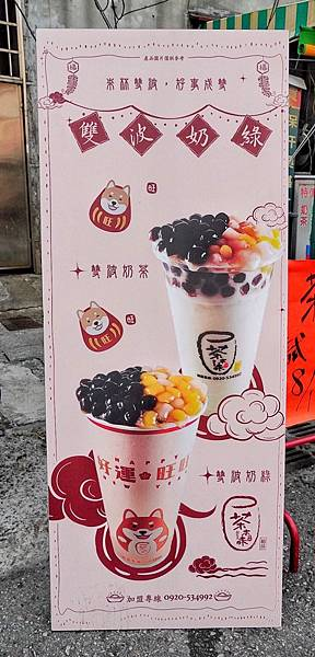 茶本味后里三豐店_200822_4.jpg