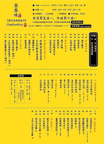 茶本味后里三豐店_200822.jpg