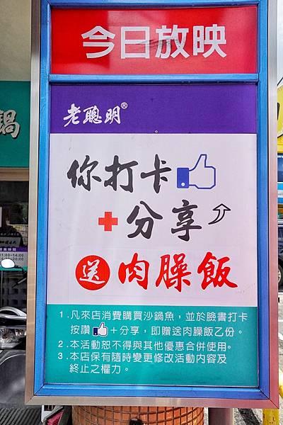 老聰明沙鍋魚頭_200824_3.jpg