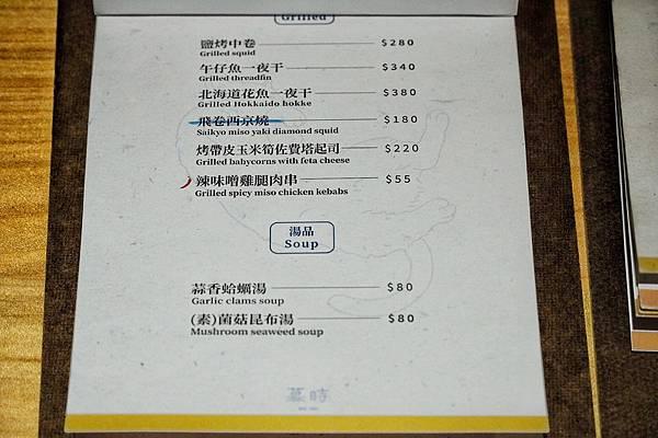 慕時食飲空間_200828_12.jpg