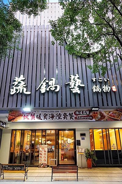 蔬鍋藝_200920_3.jpg