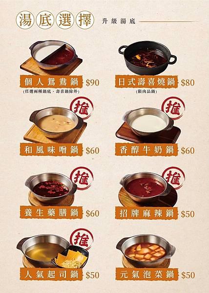 蔬鍋藝_200920_0_0.jpg