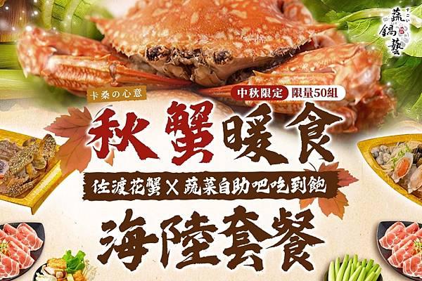 蔬鍋藝_200920_11_0.jpg