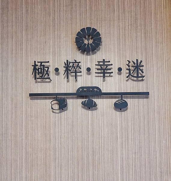暘光田麥烘焙坊_200922_4.jpg