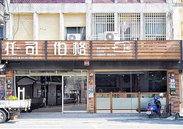 托司伯格 toast _burger_200925_1.jpg