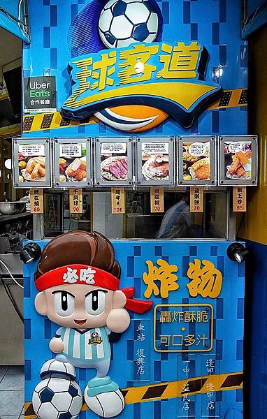 球客道復興旗艦店_200928_36.jpg