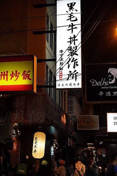牛丁次郎坊_200929_3.jpg