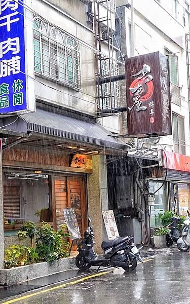 新竹名古屋料亭_201001_3.jpg