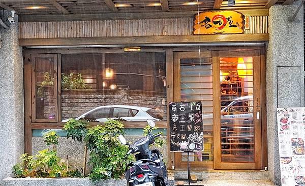 新竹名古屋料亭_201001_4.jpg