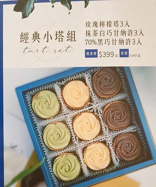 時境Deguster甜點_201018_6.jpg