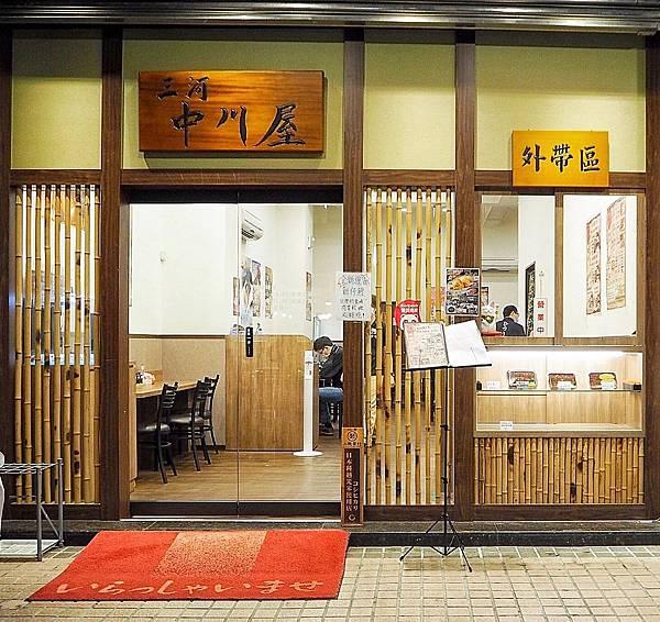 三河屋鰻魚飯_201019_37.jpg