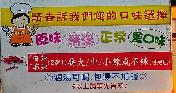 呷味亭滷味_201023_36.jpg