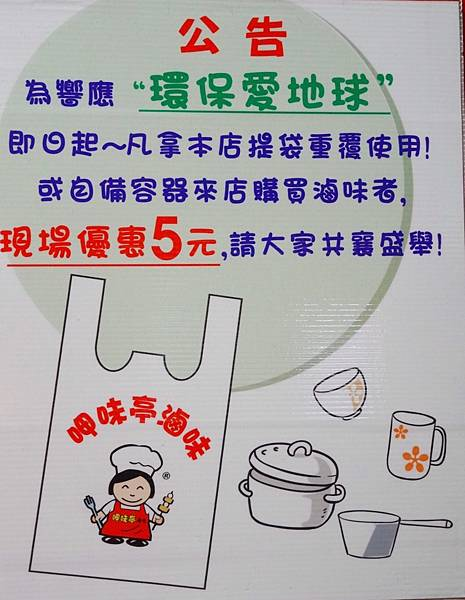 呷味亭滷味_201023_24.jpg