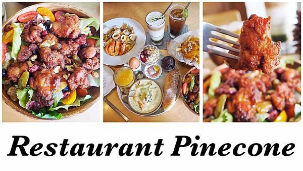 松果院子Restaurant Pinecone_201027_1.jpg