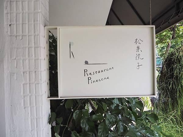 松果院子Restaurant Pinecone_201027_4.jpg