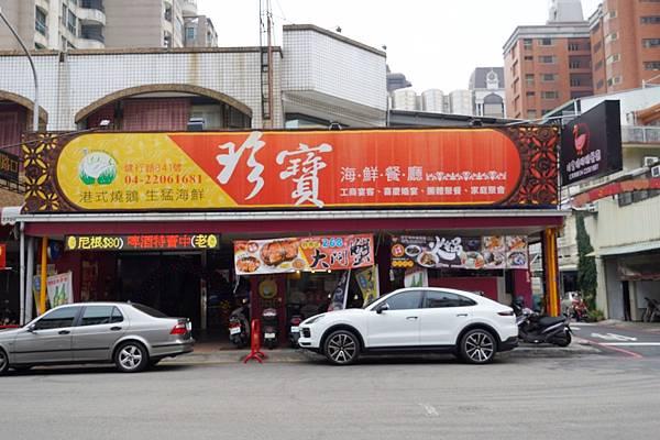 珍寶燒肥鵝餐廳_201029_2_0.jpg