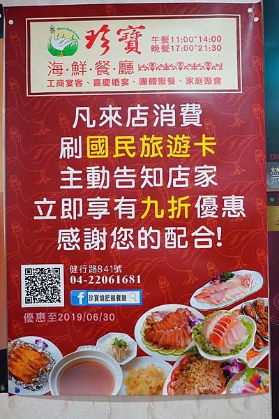 珍寶燒肥鵝餐廳_201029_13.jpg