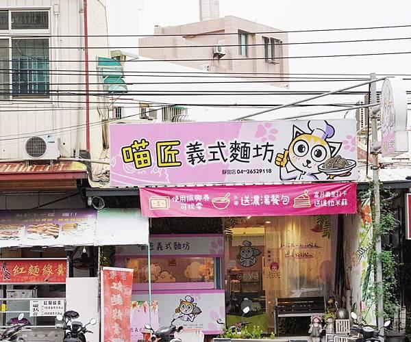喵匠義式麵坊靜宜店_201108_0.jpg