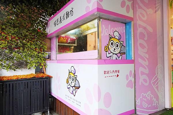 喵匠義式麵坊靜宜店_201108_1.jpg