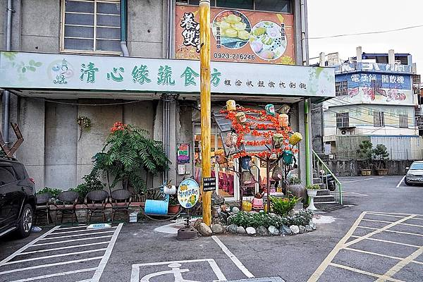 清心緣蔬食坊_201116_2.jpg