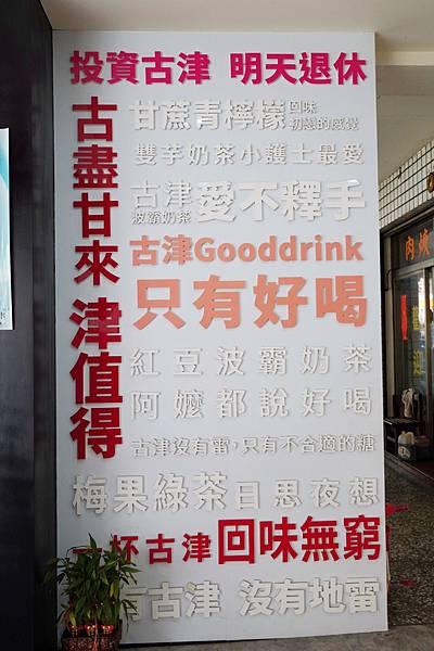 古津GOODRINK_201120_6.jpg