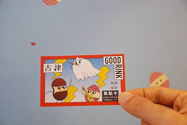 古津GOODRINK_201120_17.jpg