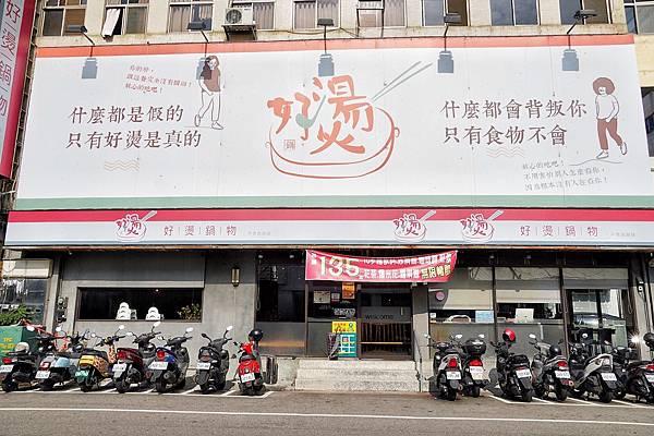 好燙鍋物_201126_1.jpg