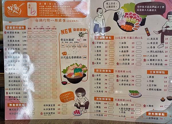 好燙鍋物_201126_6.jpg