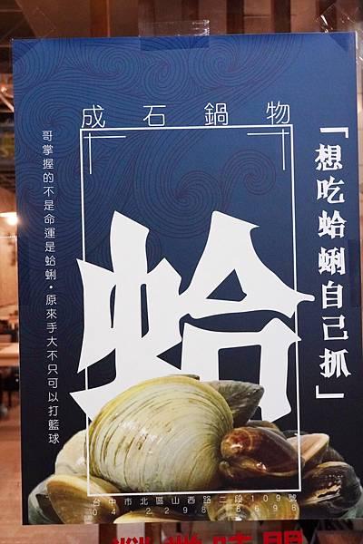 成石鍋物_201129_6.jpg
