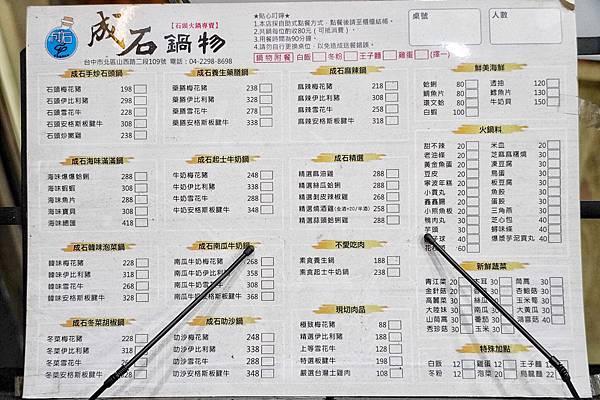 成石鍋物_201129_7.jpg
