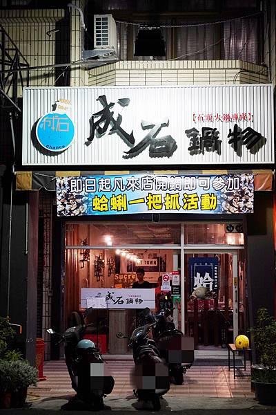 成石鍋物_201129_5.jpg