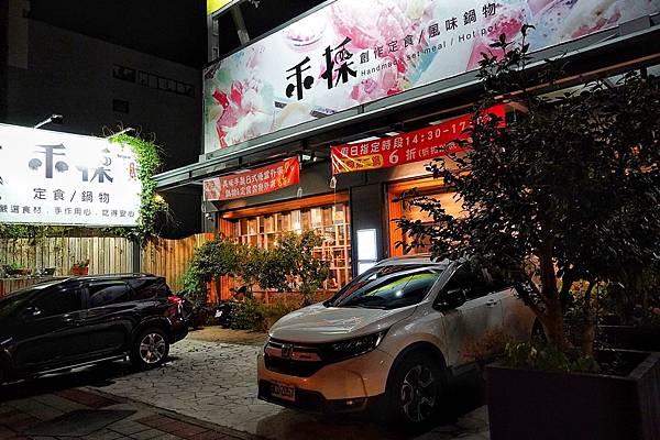 禾採定食鍋物_201215_3.jpg