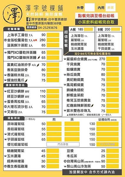 豐原店-2020菜單-最終-1222-01.jpg