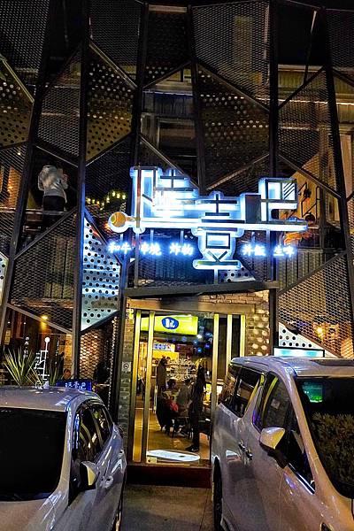 點陸壹吧餐酒館_201224_4.jpg