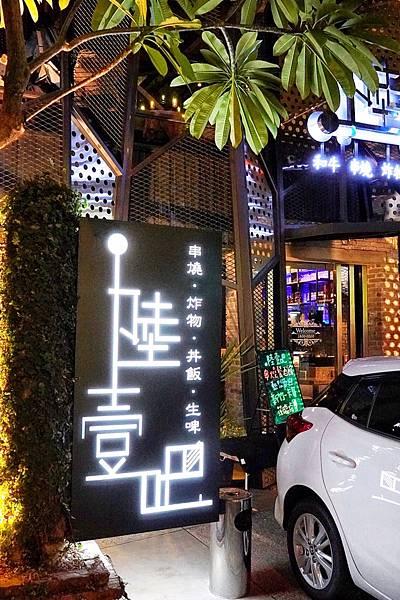 點陸壹吧餐酒館_201224_5.jpg